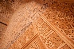 Islamitische kunst in Alhambra van Granada Royalty-vrije Stock Fotografie