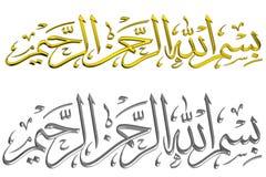 islamska 36 modlitwa Zdjęcia Stock