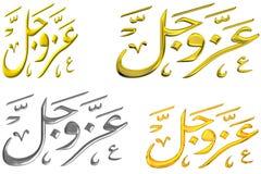 islamska 52 modlitwa Obraz Royalty Free