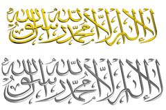 islamska 67 modlitwa Obrazy Royalty Free