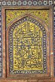 islamska kaligrafii zdjęcia royalty free