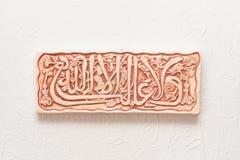 Islamska sztuka Zdjęcia Stock