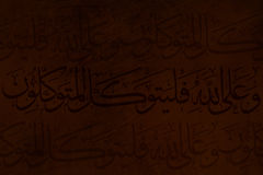 islamska sztuki zdjęcia royalty free