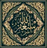 Islamski kaligrafii ` Astaghfirullah ` rysuje Islamskich wakacje Ten inskrypcja znaczy: ` pytam przebaczenie od Allah Obrazy Stock