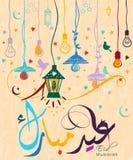 Islamski wektorowy projekta Eid Mosul kartka z pozdrowieniami szablon z języka arabskiego wzorem ilustracja wektor