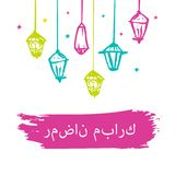 Islmamic hälsningkort för tryck med den Ramadanmubarak översättningen i engelska Färgrik arabisk religionaffisch stock illustrationer