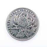 Isolado 1 Yuan Imagens de Stock Royalty Free