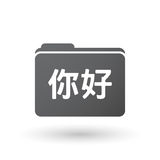 Isolated folder signal with  the text Hello in the Chinese langu Royalty Free Stock Image