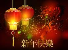 isolerade kinesisk lyckaharmoni för bakgrund white för vitalitet för paper rött symbol för lykta traditionell royaltyfri illustrationer