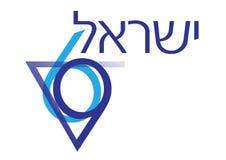 Israël 69 het embleempictogram van de onafhankelijkheidsdag stock illustratie