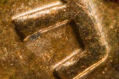 Israëlisch 10 Agorot muntstuk onder de microscoop Royalty-vrije Stock Afbeeldingen