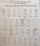 2015 Israëlische Parlementaire Verkiezingen Stock Foto