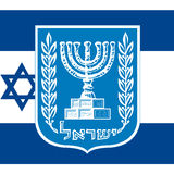 Israel coat of arm and flag. Illustration, vector file Israel country symbol stock illustration