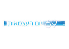 Israel 69 independence day banner. Israel 69 independence day Yom Ha'atzmaut banner with hebrew text Stock Illustration