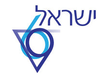 Israel 69 independence day logo icon. Israel 69 independence day Yom Ha'atzmaut logo icon with hebrew text Stock Illustration