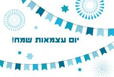 Israel Independence Day poster design, banner with fireworks. And confetti Stock Photo