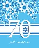 Israel Independence Day, settantesimo anniversario illustrazione vettoriale
