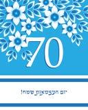 Israel Independence Day, settantesimo anniversario illustrazione di stock
