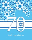 Israel Independence Day, soixante-dixième anniversaire Image stock