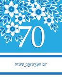 Israel Independence Day, soixante-dixième anniversaire illustration stock