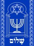 Israel motif. Menorah and David star in synagogue window, inscription shalom in Hebrew.  Stock Image