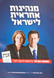 2015 Israel Parliamentary Elections. Israel parliamentary elections took place on March 17, 2015. This piece of campaign propaganda depicts Labor and Zionist royalty free stock photography