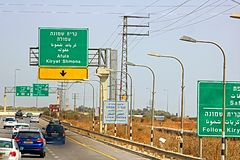 Road to Kiryat Shmona, Israel. City is located in the Northern District of Israel on the western slopes of the Hula Valley near the Lebanese border. The city stock images