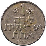 Israel Shekels Coin Royalty Free Stock Photography