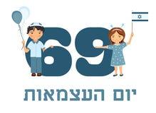 Israel 69th självständighetsdagen Nationell ferie royaltyfri illustrationer