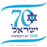 Israel 70-Unabhängigkeitstag-Logogrußkarte vektor abbildung