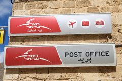 Israeli post office. Panel and symbol of the Israeli Post Office outside the post office in Jerusalem, Israel. Israel Postal Company is a government-owned stock image