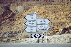 Israeli road signs. A road sign indicating the direction of Royalty Free Stock Images