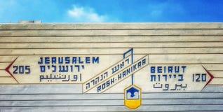 Israelische libanesische Grenze bei Rosh HaNikra Israel lizenzfreies stockbild