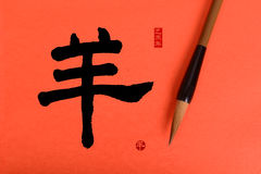 2015 ist Jahr der Ziege, chinesische Kalligraphie Yang Stockfoto