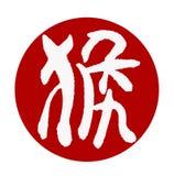 2016 ist Jahr des Affen, chinesisches Kalligraphie hou Lizenzfreie Stockfotografie