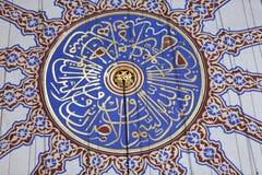 Istambul - sułtanu Ahmed meczetu meczet Zdjęcie Stock