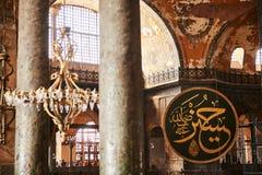 Istambul, Turquia - 27 de julho de 2015: Interior do museu de Ayasofya Fotos de Stock