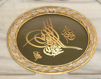 Turkey Istanbul Topkapi Palace Royalty Free Stock Photos