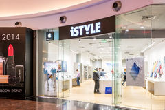 IStyle商店 免版税库存照片