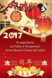 Italiaanse groetkaart voor Chinees Nieuwjaar Stock Afbeeldingen