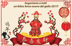 Italian Greeting card for Chinese New Year of the Rooster, 2017. Stock Photo