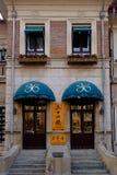 ¼ italiano ŒChina del styleï de Tianjin Imagen de archivo libre de regalías