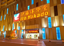 Ito yokado Royalty Free Stock Photography
