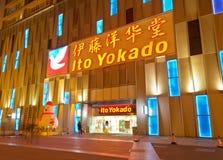 Ito yokado royalty free stock photography