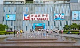 Ito yokado shopping mall Stock Photography
