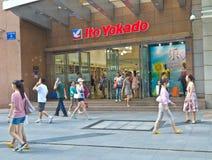 Ito yokado shopping mall royalty free stock photography
