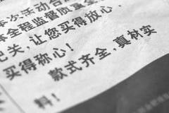 Izhevsk, Россия 2-ое января 2018 Китайская газета с характерами Стоковое Изображение RF