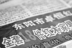 Izhevsk, Rusland 2 Januari 2018 De Chinese krant met de karakters Stock Foto's