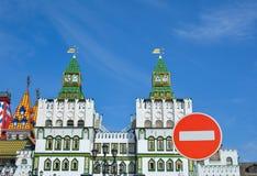 Izmailovo het Kremlin royalty-vrije stock foto