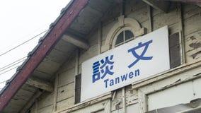 Järnvägsstation på Taiwan den järnväg administrationen TRA Weste Arkivbild